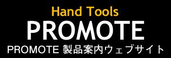PROMOTE製品案内ウェブサイト
